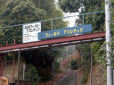 関西の高槻フィールドアスレチック