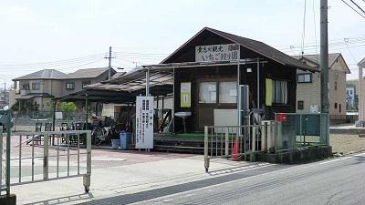 貴志川観光いちご狩り園