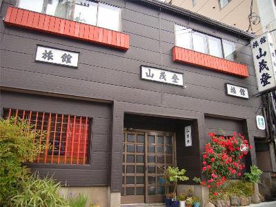 山茂登旅館